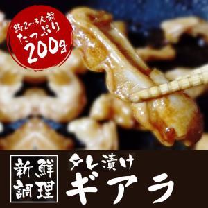 焼肉 ギアラ200g 相性抜群のタレ漬けホルモンたっぷり200g 冷凍食品 特産品 バーベキュー用 ...