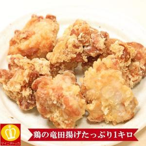 鶏の竜田揚げたっぷり1キロ 冷凍食品  揚げるだけ簡単調理 お子様大好き大容量サイズ 業務用 名産 特産品 ギフト 大阪 once-in