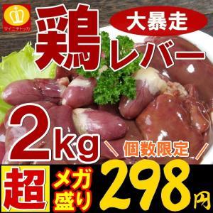 冷凍食品 国産鶏レバー2キロ 小分け保存やご近所さんで分けても喜ばれます!業務用!訳あり価格 業務用 名産 特産品 ギフト 大阪|once-in
