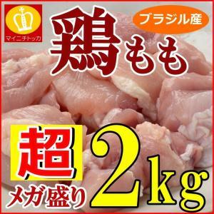 鶏もも肉2キロ 冷凍食品  業務用 訳あり価格 ポイント消化 ご飯のお供 価格破壊 冷凍食品 業務用 名産 特産品 ギフト 大阪|once-in