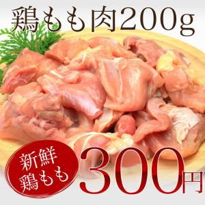 セール 追加トッピング 愛称抜群の鶏もも肉200g 水炊きだけでなく、もつ鍋に入れても美味しい モツ鍋 もつなべ お取り寄せ 訳あり once-in