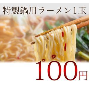マイニチトッカ専用の麺を製麺屋さんと新たに開発 もつ鍋用の生...