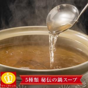 追加スープ単品 選べる5種類 もつ鍋 お取り寄せ スープ once-in