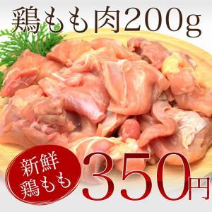 追加トッピング 鶏もも肉 200g モツ鍋 もつなべ once-in