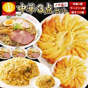 中華3点メガセット 餃子120個(約17.5g×120個) 炒飯2袋(250g×2袋) ラーメン4食...