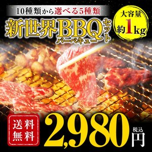 あす楽 セール 送料無料 ランキング第1位タレ漬け 焼肉セット1.2kg 約4-6人前 焼き肉  バーベキュー用 冷凍食品 特産品  お試し 訳あり 牛肉