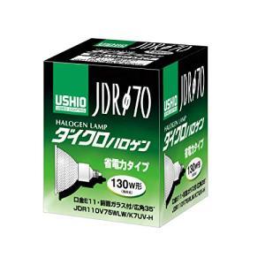 USHIO ダイクロハロゲン JDRφ70 省電力タイプ 130W形 110V E11 広角 UVカット|once20200619