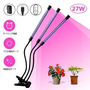 植物育成ライト 最新型 54個LED電球 27W 植物ライト 植物用LEDライト 室内栽培ランプ 全スペクトル 5段階調光可能 IP65 タ once20200619
