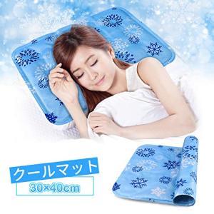 Kekilo ひんやり 枕 冷感 マット パッド 冷たい まくら クール シート ジェル 寝具 冷却 涼感 クッション 熱中症 暑さ対策 グ|once20200619