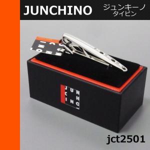 ジュンキーノ JUNCHINO タイピン ブランド jct2501 ヤマト宅配|oncomshop