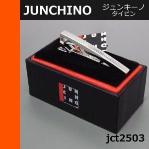 ジュンキーノ JUNCHINO タイピン ブランド jct2503 ヤマト宅配|oncomshop