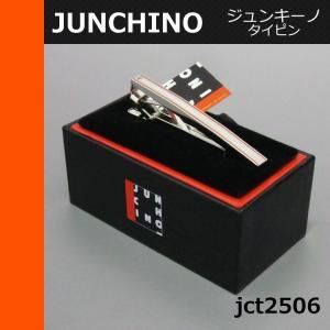 ジュンキーノ JUNCHINO タイピン ブランド jct2506 ヤマト宅配|oncomshop