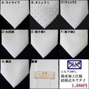 結婚式 フォーマル ネクタイ シルク100% 撥水加工 (lar1507-011)|oncomshop