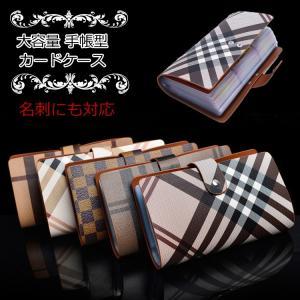 B6サイズ 手帳型 カードケース  名刺入れ 大容量 96枚収納可 カードファイル 名刺ファイル ポスト便 送料無料 ヤマトDM|oncomshop