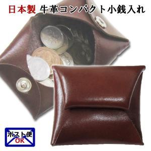 小銭入れ 牛革 ブラウン日本製  コンパクト スクエア型 小型  ヤマトDM|oncomshop