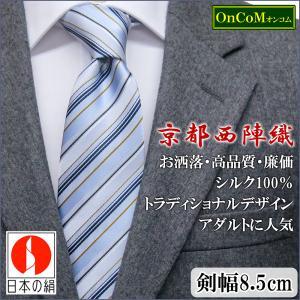 ネクタイ ビジネス ストライプ 水色 シルク 西陣織 ネコポス|oncomshop