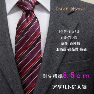 ネクタイ ビジネス ストライプ 赤紫 シルク 西陣織 ネコポス|oncomshop