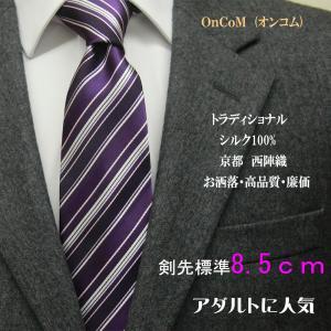 ネクタイ ビジネス ストライプ 紫  ピンク 白 シルク 西陣織 ネコポス|oncomshop