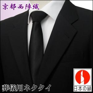ネクタイ 葬儀 ブラック フォーマル 黒 西陣織 シルク100% ネコポス|oncomshop