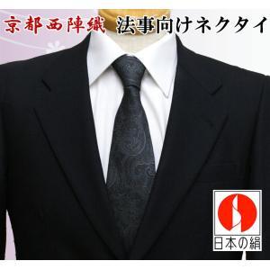 ネクタイ 法事 法要 フォーマル 黒 西陣織 更紗 唐草 シルク100% ネコポス|oncomshop