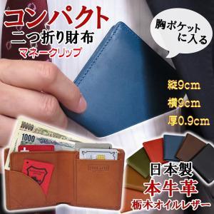 財布 メンズ 二つ折り 小銭入れなし 日本製 牛革 栃木レザー スマートウォレット ヤマト宅配|oncomshop