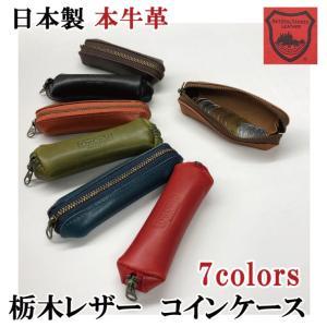 小銭入れ メンズ 牛革 コインケース 日本製 栃木レザー 筒型 ヤマト宅配|oncomshop