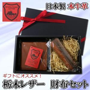 財布 メンズ 二つ折り 小銭入れ 日本製 栃木レザー ギフト セット ヤマト宅配|oncomshop