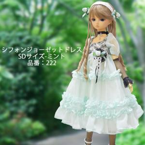 SD用シフォンジョーゼットドレス ミント|ondine