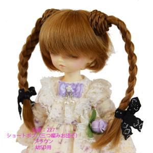 227 幼SDサイズ、ドールウィッグ、ショートボブ、ブラウン、両サイド三つ編みお団子、かわいい、きれい、限定品|ondine