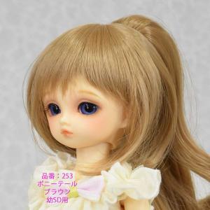253 幼SDサイズ、ドールウィッグ、かわいい、きれい、限定品|ondine