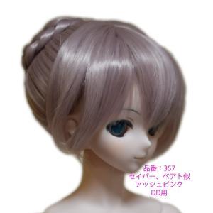 357 アッシュピンク色、ベアト似、セイバー似髪型、DDサイズ|ondine