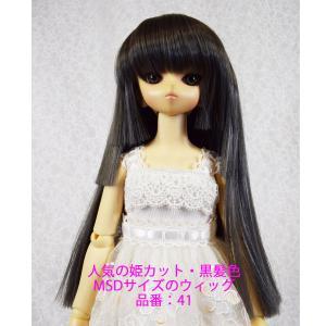 41 MSD お姫様カット・黒髪色のウィッグ|ondine