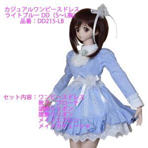 LB カジュアルワンピースドレス 可愛いメイド服のセットです。|ondine