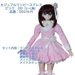 Pi カジュアルワンピースドレス 可愛いメイド服のセットです。DD(S胸〜L胸)|ondine