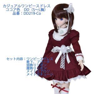 Co カジュアルワンピースドレス 可愛いメイド服のセットです。DD(S胸〜L胸)|ondine