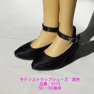 S115黒サテンストラップシューズDDサイズ用(SDサイズ兼用) ondine