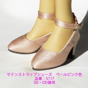 S117ペールピンク色サテンストラップシューズ DDサイズ用(SDサイズ兼用) ondine