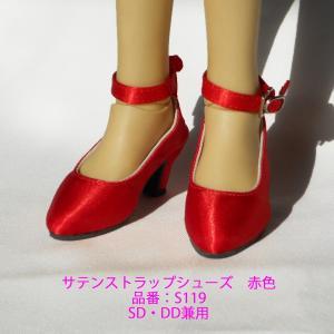 S119赤色サテンストラップシューズDDサイズ用(SDサイズ兼用) ondine