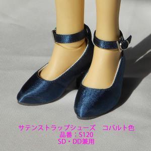 S120コバルト色サテンシューズDDサイズ用(SDサイズ兼用) ondine