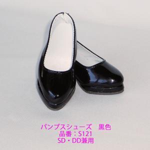 S121 エナメルカラー黒パンプスシューズDDサイズ用(SDサイズ兼用) ondine