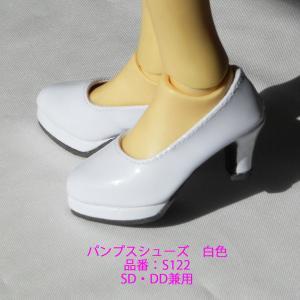 S122 エナメルカラー白パンプス ドールシューズDDサイズ用(SDサイズ兼用) ondine