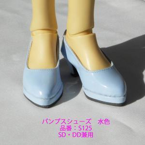 S125 エナメルカラーパステルブルーパンプスドールシューズDDサイズ用(SDサイズ兼用) ondine