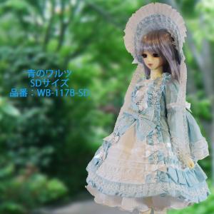 青のワルツSD|ondine