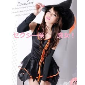 セクシー 魔女 ハロウィン コスプレ 変身 ドレス 衣装 帽子 セット フリーサイズ