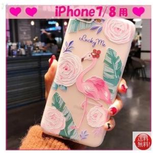 iPhone7/8 ケース 人気 フラミンゴ柄 アイテム グッズ カワイイ キュート スマホカバー