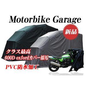大切なバイクを雨や雪、ホコリから守る バイク用ガレージ の紹介です。 こちらの製品は組み立て開閉式ガ...