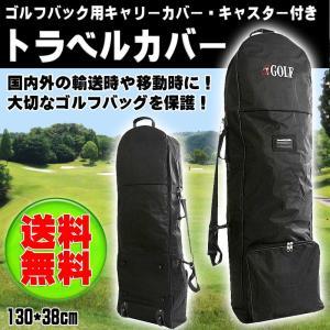 キャスター、ポケット、カードホルダー、ショルダーストラップが付いたゴルフバッグ。 宅配や旅行の際に便...