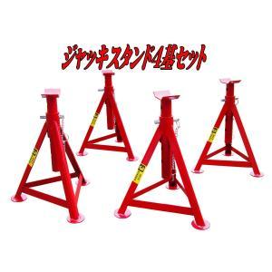 【商品名】 新品 6TONジャッキスタンド 4基セット(2基で6t) 【特徴】 能力3t (1基) ...