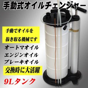 ◆【即納】【送料無料】手動式上抜きオイルチェンジャー9Lタンク