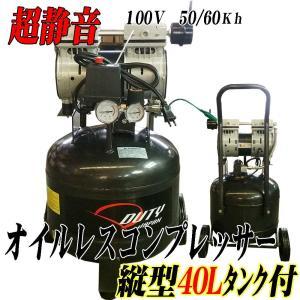 ※今だけ30Lと同価格で40Lが購入可能   商品名:縦型静音オイルレスコンプレッサー 商品詳細  ...